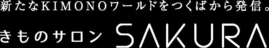新たなKIMONOワールドをつくばから発信。きものサロンSAKURA
